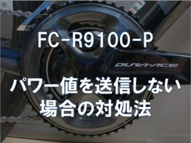 FC-R9100-Pがパワー値を送信しない場合の対処法