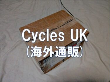 【レビュー】Cycles UK