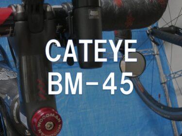 【レビュー】CATEYE「BM-45」