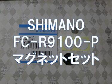 【レビュー】SHIMANO「FC-R9100-P マグネットセット」