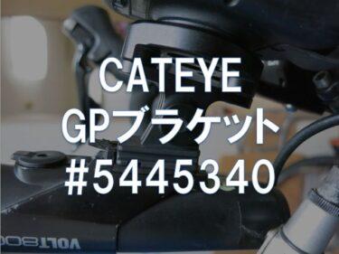 【レビュー】CATEYE「GPブラケット(5445340)」