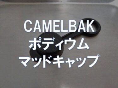 【レビュー】CAMELBAK「ポディウム マッドキャップ(18852107)」