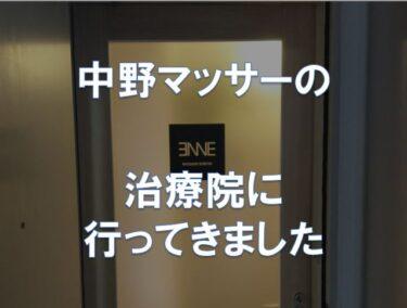 中野マッサーの治療院へ行きました