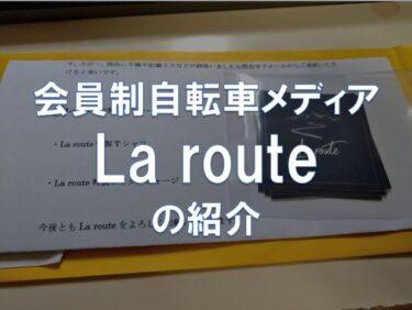 会員制自転車メディア「La route」の紹介
