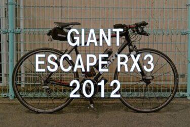 【レビュー】GIANT「ESCAPE RX3(2012)」