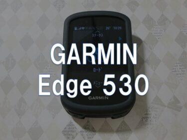 【レビュー】GARMIN「Edge 530」