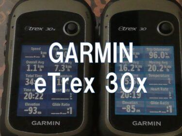 【レビュー】GARMIN「eTrex 30x」