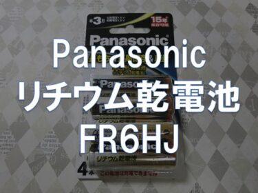 【レビュー】Panasonic「リチウム乾電池 FR6HJ」