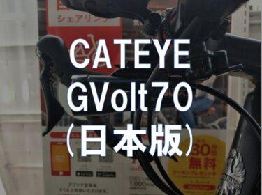 【レビュー】CATEYE「GVolt70 (HL-EL551RC)」