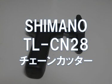 【レビュー】SHIMANO「TL-CN28 チェーンカッター」