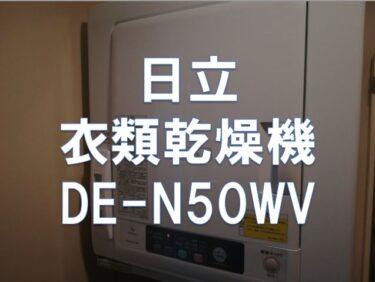 【レビュー】日立「衣類乾燥機 DE-N50WV」