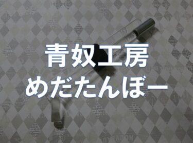 【レビュー】青奴工房「めだたんぼー」