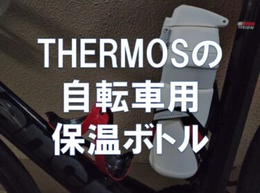 THERMOSの自転車用保温ボトル