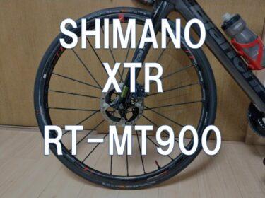 【レビュー】SHIMANO「XTR RT-MT900」