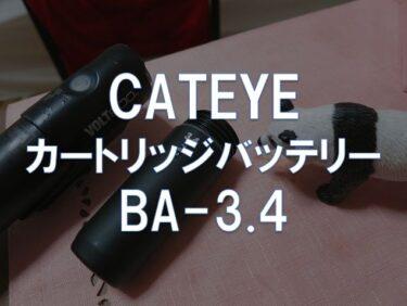 【レビュー】CATEYE「BA-3.4(534-2681)」