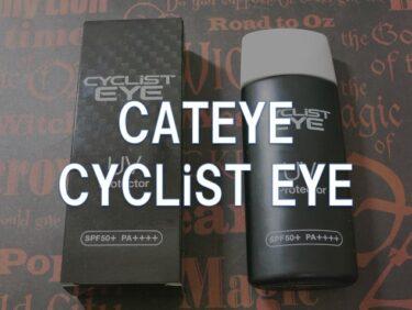 【レビュー】CATEYE「CYCLiST EYE」