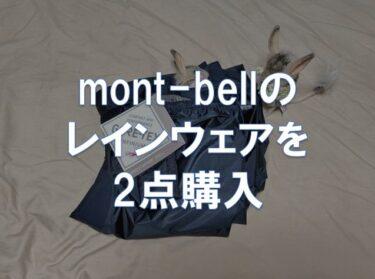 mont-bellのレインウェアを2点購入