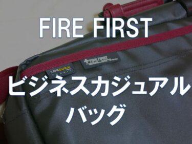 【レビュー】FIRE FIRST「CORDURA 3WAY ビジネスカジュアルバッグ」