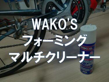 【レビュー】WAKO'S「フォーミングマルチクリーナー」