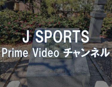 【レビュー】Amazon「J SPORTS | Prime Video」