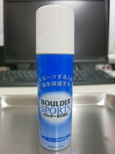 【レビュー】コスモ計画「ボルダースポーツ」
