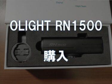 OLIGHT RN1500を購入