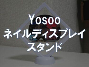 【レビュー】Yosoo「ネイルディスプレイスタンド」