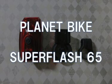【レビュー】PLANET BIKE「SUPERFLASH 65」