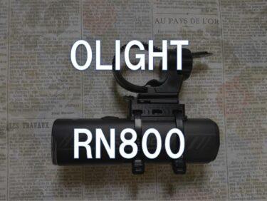 【レビュー】OLIGHT「RN800 バイクライト」