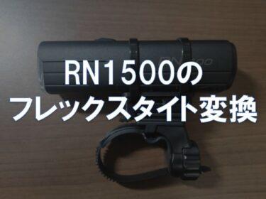 RN1500のフレックスタイト変換