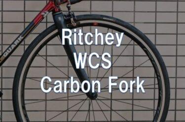 【レビュー】Ritchey「WCS Carbon Road Fork」