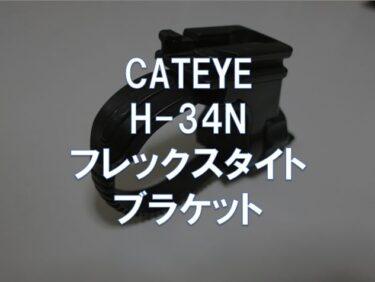 【レビュー】CATEYE「H-34N フレックスタイトブラケット」