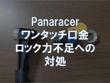 Panaracer ワンタッチ口金のロック力不足への対処