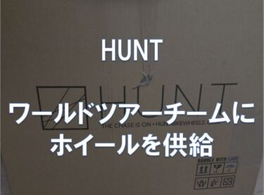HUNTがワールドツアーチームにホイールを供給