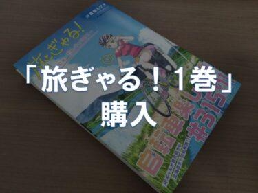 「旅ぎゃる!(著: 川喜田ミツオ) 1巻」購入