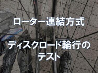 ローター連結方式ディスクロード輪行のテスト