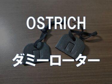 【レビュー】OSTRICH「ダミーローター」