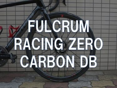 【レビュー】FULCRUM「RACING ZERO CARBON DB」