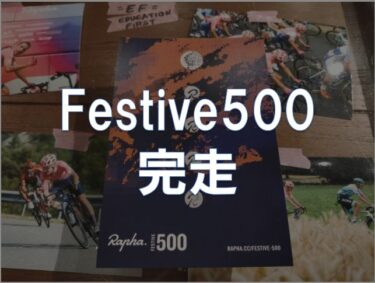 Festive500、完走