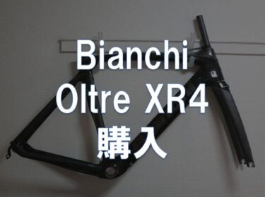 Bianchi Oltre XR4、購入
