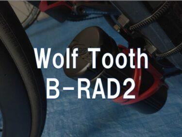 【レビュー】Wolf Tooth「B-RAD2 Mounting Base」