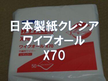 【レビュー】日本製紙クレシア「ワイプオール X70」
