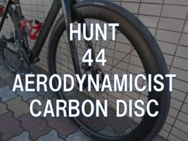 【レビュー】HUNT「44 AERODYNAMICIST CARBON DISC」