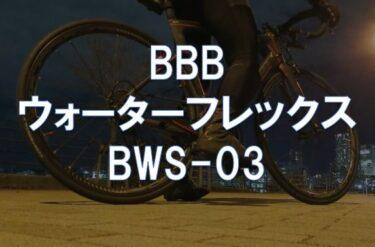 【レビュー】BBB「ウォーターフレックス BWS-03」