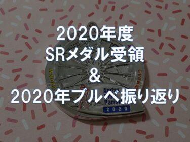 2020年度 SRメダル受領&2020年ブルベ振り返り