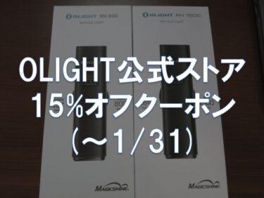 OLIGHT公式ストア 15%オフクーポン(~1/31)