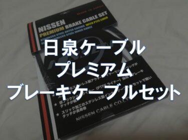 【レビュー】日泉ケーブル「プレミアムブレーキケーブルセット」