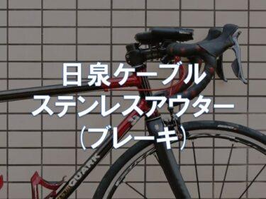 【レビュー】日泉ケーブル「ステンレスアウター(ブレーキ)」