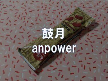 【レビュー】鼓月「anpower」