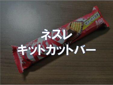 【レビュー】ネスレ「キットカットバー」